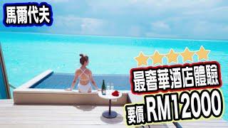 【女王#4】為了造人,老公花費RM12000(台幣10萬)入住一晚天价馬爾代夫最奢華的酒店!根本就是造人天堂!(Jeff & Inthira)
