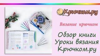 Обзор книги Уроки вязания Крючком.ру