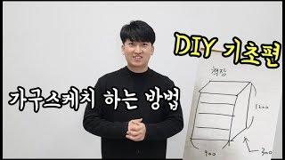 [ 왕초보DIY ] 만…