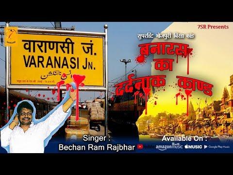 Varanasi ka Dardanak Kand || Superhit Birha Kand || Bechain Ram Rajbhar