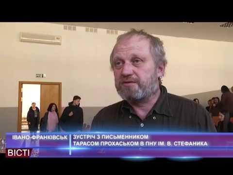 Зустріч із Тарасом Прохаськом в Прикарпатському університеті