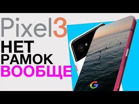 100% Безрамочный Google Pixel 3! Первое видео Xiaomi Mi8 и другие новости