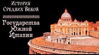 Государства Южной Италии (рус.) История средних веков.