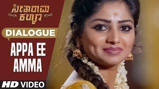 Appa Ee Amma Dialogue Seetharama Kalyana Dialogues Nikhil Kumar Rachita Ram