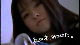【1996 CM】角川書店 角川mini文庫
