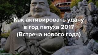 Как правильно встретить китайский новый год Петуха 2017(Как правильно встретить китайский новый год Петуха 2017 чтобы привлечь удачу в свою жизнь. Бесплатный мини-ку..., 2017-01-25T16:12:06.000Z)