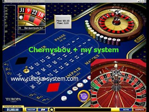 Система игры в рулетку по Чернышову + моя система
