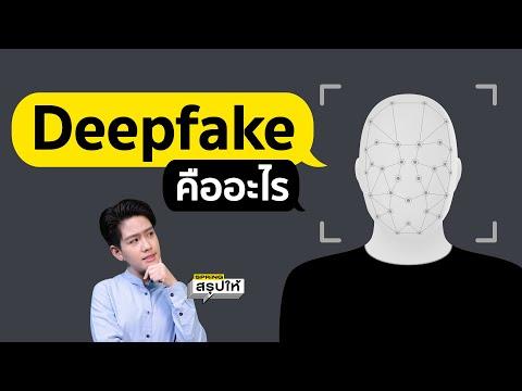 ดีปเฟก (Deepfake) ความสนุกรูปแบบใหม่ ที่ส่งผลสะเทือนระดับโลก l SPRiNGสรุปให้