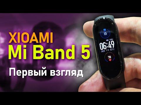 Xiaomi Mi Band 5 Первый взгляд и впечатление