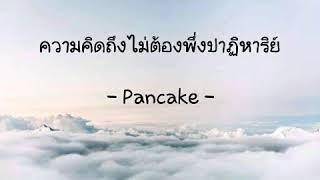 ความคิดถึงไม่ต้องพึ่งปาฏิหาริย์ - Pancake -