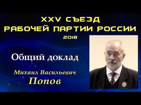 Общий доклад. М.В.Попов.