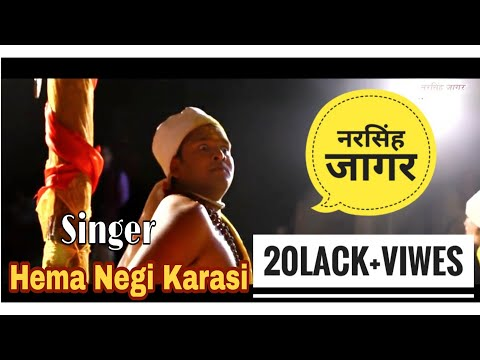 NARSINGH JAGAR  FULL HD| NEW GARHWALI VIDEO JAGAR SONGS 2017 -2018 HEMA NEGI KARASI
