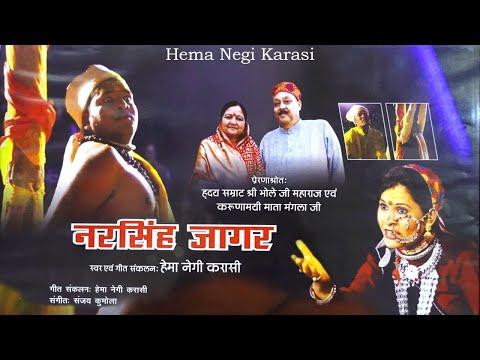 NARSINGH JAGAR  FULL HD  NEW GARHWALI VIDEO JAGAR SONGS 2017 -2018 HEMA NEGI KARASI
