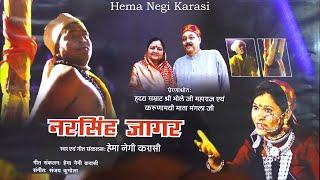 NARSINGH JAGAR FULL HD| NEW GARHWALI VIDEO JAGAR SONGS 2017 -2018 HEMA NEGI KARASI