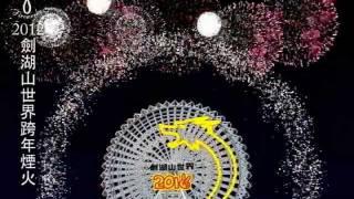 2012劍湖山極光龍跨年煙火秀 thumbnail