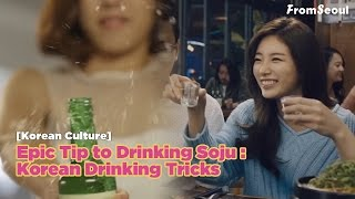 [Korean Culture] Epic Tip to Drinking Soju: Korean Drinking Tricks | From Seoul