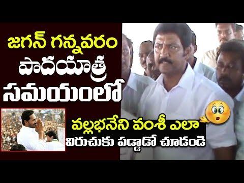 జగన్ గన్నవరం పాదయాత్ర సమయంలో | Vallabhaneni Vamsi Shocking Comments On Ys Jagan Padayatra | TT