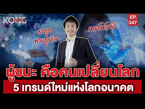 ผู้ชนะ คือคนเปลี่ยนโลก 5 เทรนด์ใหม่แห่งโลกอนาคต | Kong Story EP.347