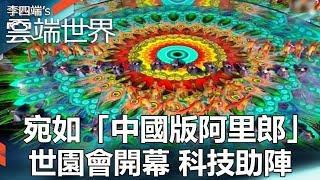宛如「中國版阿里郎」世園會開幕 科技助陣 - 李四端的雲端世界