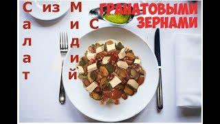 Салат с мидиями  и гранатовыми зернами