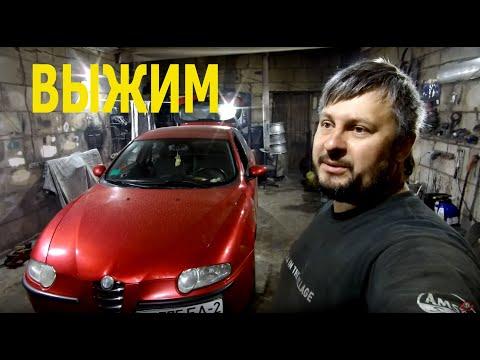 Замена главного цылиндра сцепления на Alfa Romeo 147 Eco. Clutch Cylinder On Alfa Romeo 147 Eco