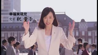 【TVCM】経済政策編(15秒) thumbnail