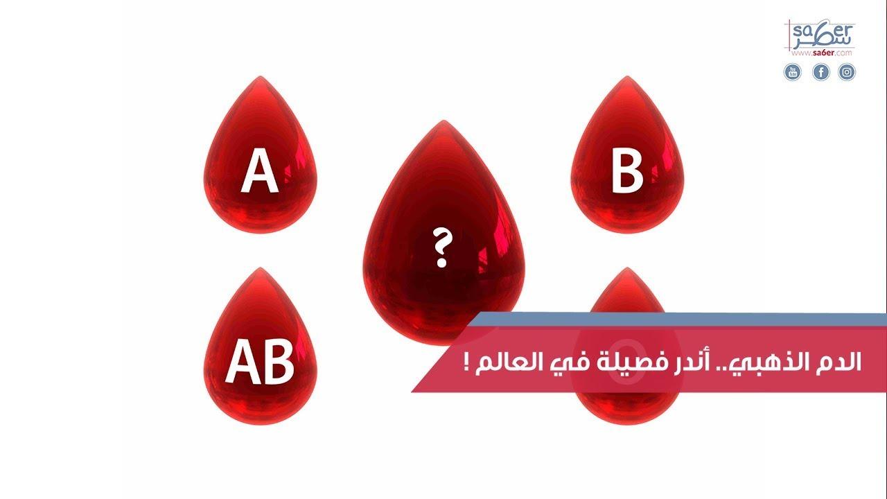 الدم الذهبي أندر فصيلة في العالم Youtube
