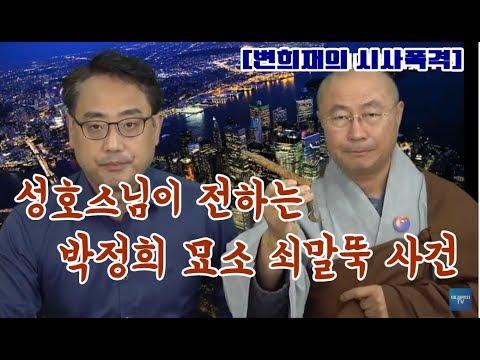 [변희재의 시사폭격] 성호스님이 전하는 박정희 묘소 쇠말뚝 사건