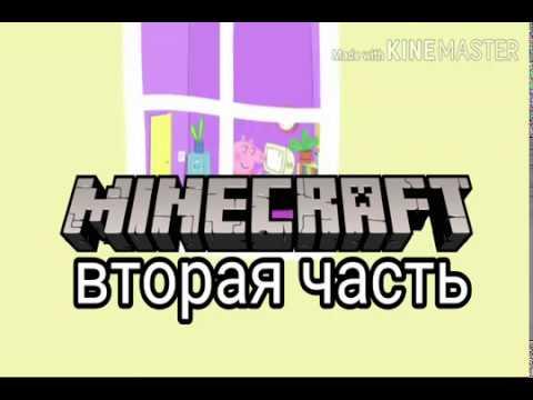 Свинка Пеппа опять играть в Minecraft ритп без мата. Свинка Пеппа играeт в Minecraft часть 2