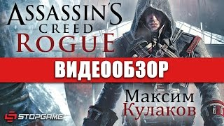 Обзор игры Assassin s Creed Rogue