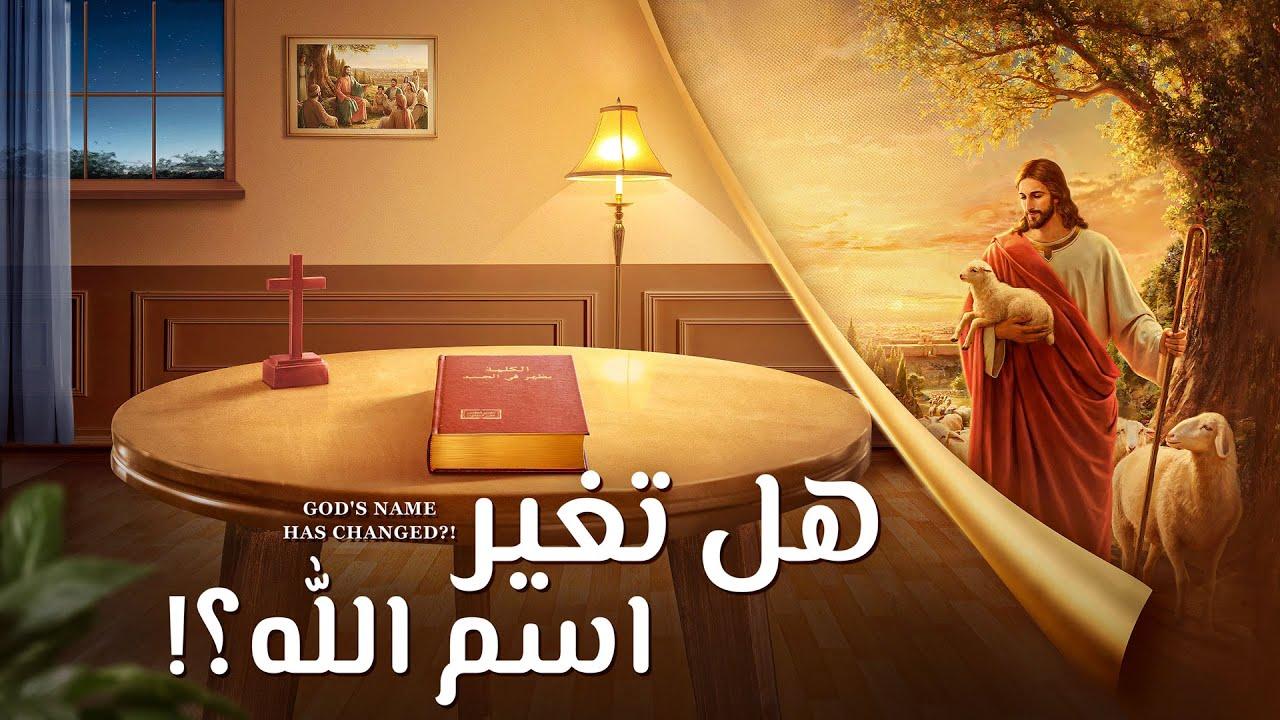 فيلم مسيحي | هل تغير اسم الله؟! | الإعلان عن سر اسم الله الجديد في سِفر الرؤيا