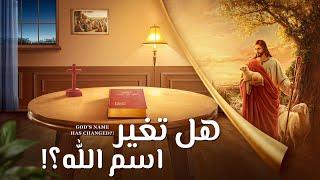 فيلم مسيحي جديد | هل تغير اسم الله؟! | الإعلان عن سر اسم الله الجديد في سِفر الرؤيا