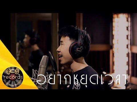 บอม The Voice - อยากหยุดเวลา (cover version)OST.พี่มาก..พระโขนง