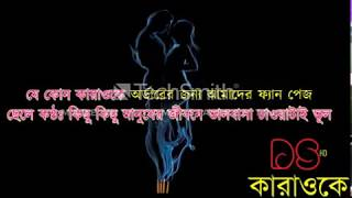 Kichu Kichu Manusher Jibone Bangla Karaoke ||| For Female Only