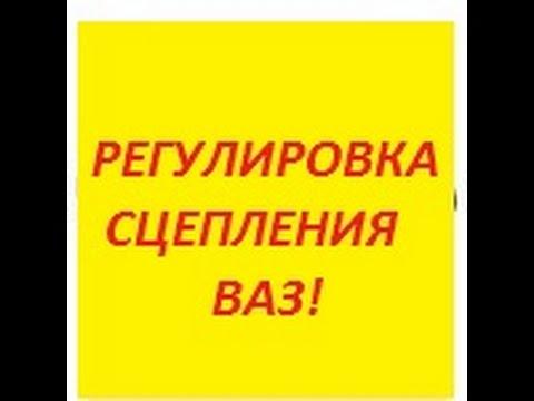 Регулировка сцепления ВАЗ!