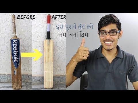 How I made this Old Reebok Cricket bat New- Refurbishing | SportShala | Hindi