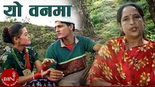 Download Yo Banama by Haridevi Koirala and Purushottam Neupane MP3 song and Music Video