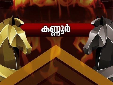 Lok Sabha Election | Porkkalam Kannur| പോര്ക്കളം 3 FEB 2019