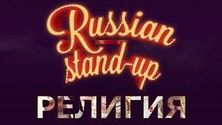 RUSSIAN STAND-UP: РЕЛИГИЯ