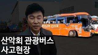 [LIVE무편집] 처참하게 부서진 산악회 관광버스