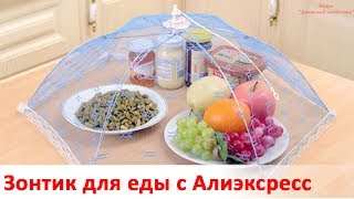Обзор зонтика для защиты еды от насекомых с Алиэкспресс