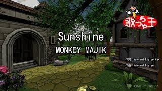 【カラオケ】Sunshine/MONKEY MAJIK