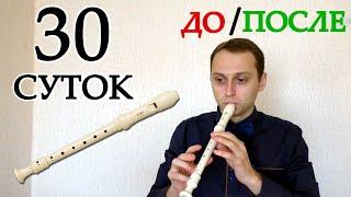 Учусь играть на Блокфлейте. ПОЛНАЯ ВЕРСИЯ