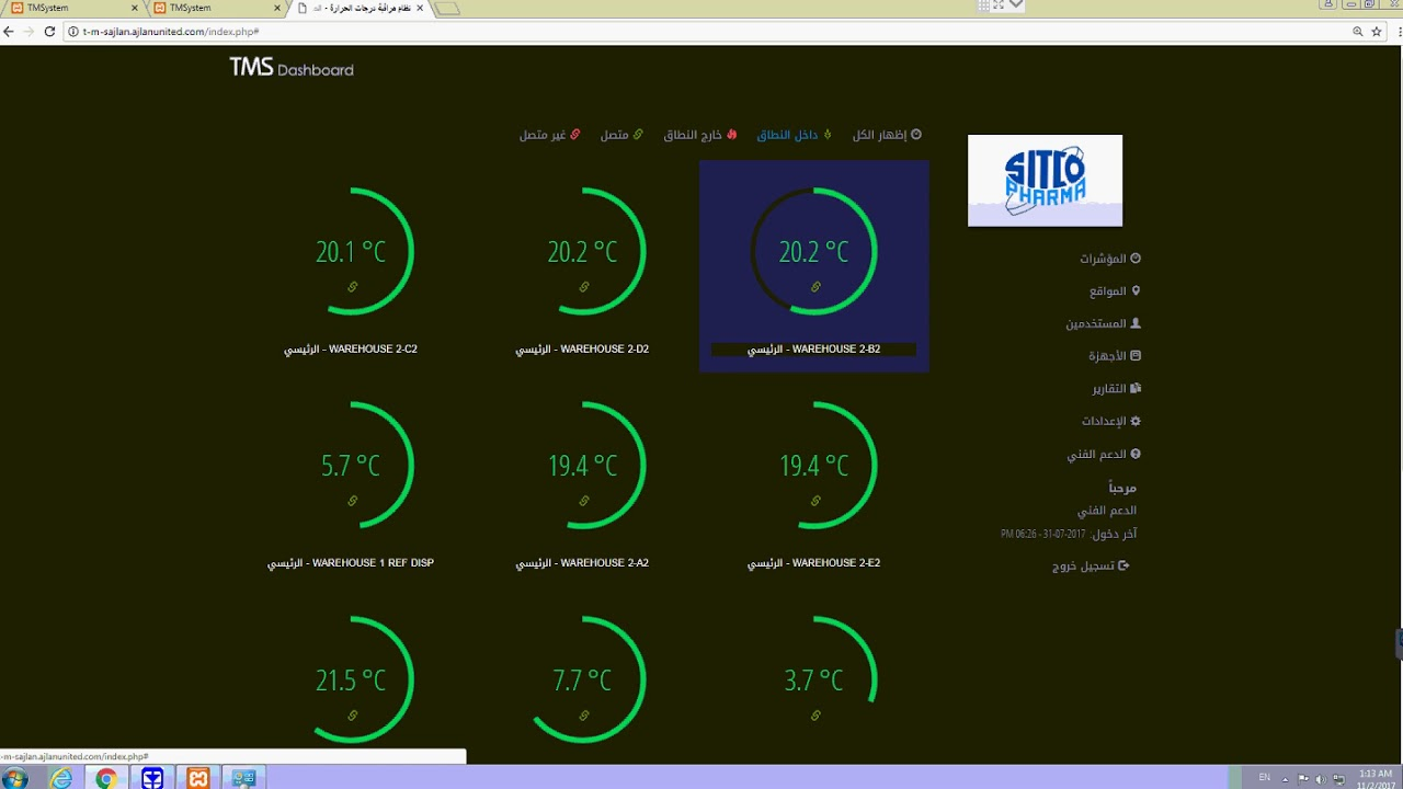 Sitco Pharma Temp Software