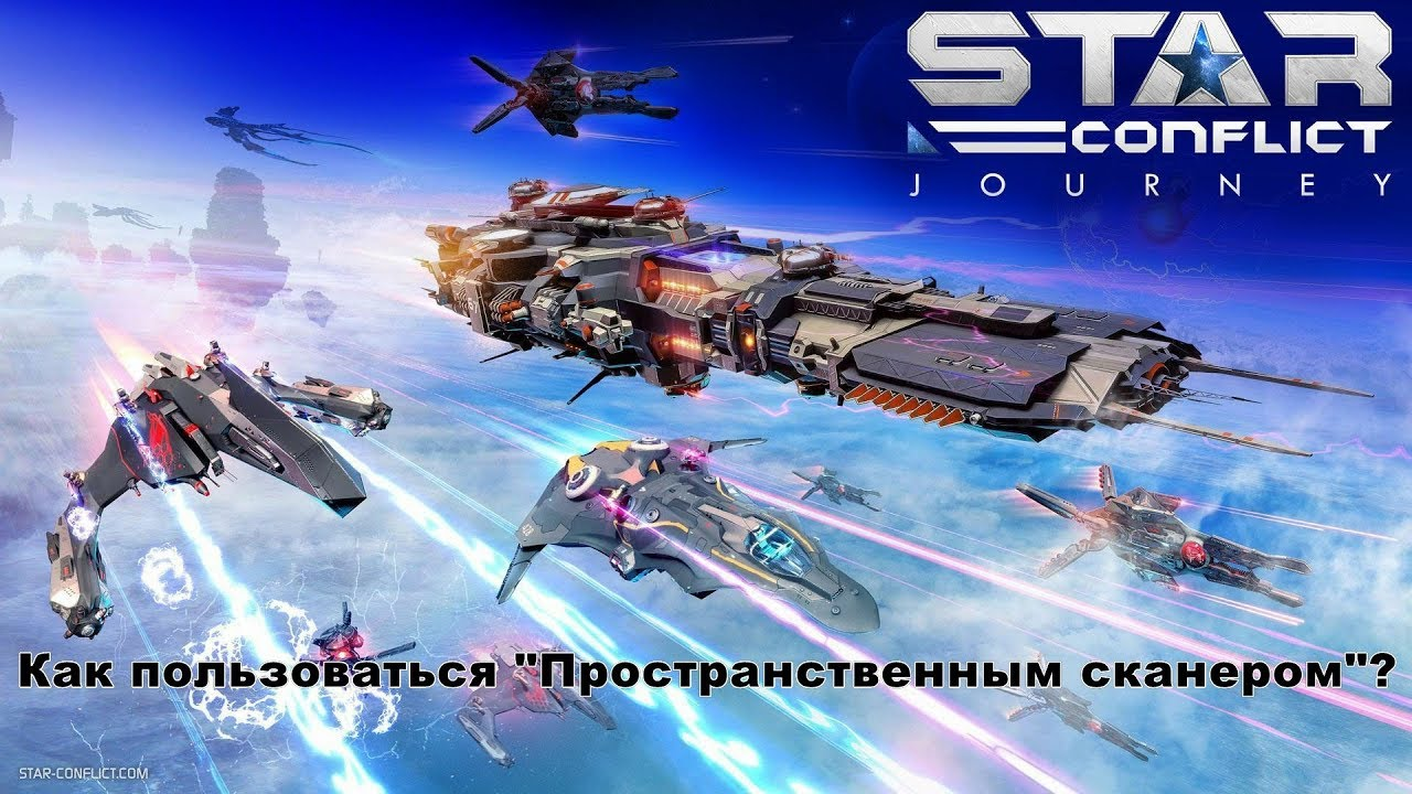 """Star Conflict - Как пользоваться """"Пространственным ..."""