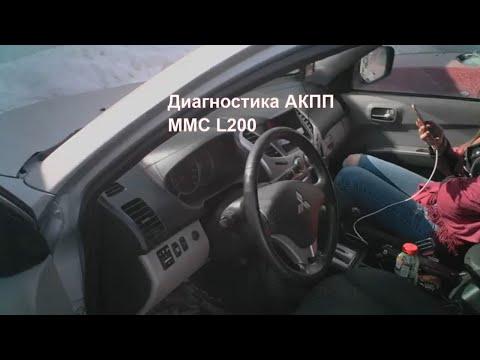 Диагностика АКПП 30-43LE Mitsubishi L200