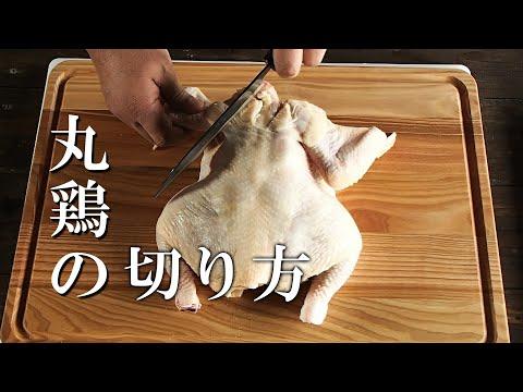 丸鶏の切り方 / How to cut a whole chicken / BBQ
