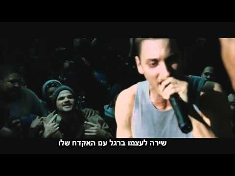 8 Mile - Final Battle - Eminem VS Papa Doc (HD) NBC Universal  מתורגם
