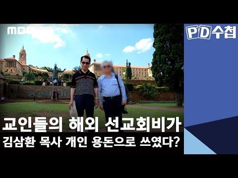 교인들의 해외 선교회비가 김삼환 목사 개인 용돈으로 쓰였다?
