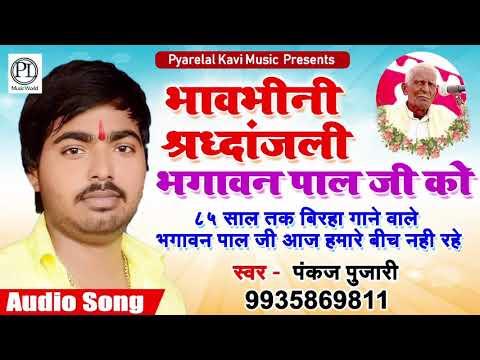 SUPERHIT BIRHAA 2018 |  भावभीनी श्रंद्धांजलि भगावन पाल जी को | PANKAJ PUJARI